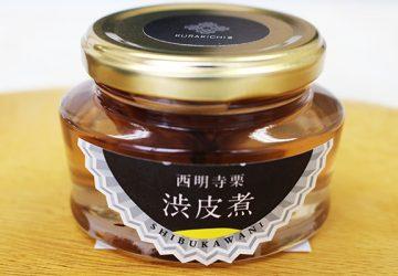 11月のテーマ:栗のお菓子 ②西明寺栗 渋皮煮