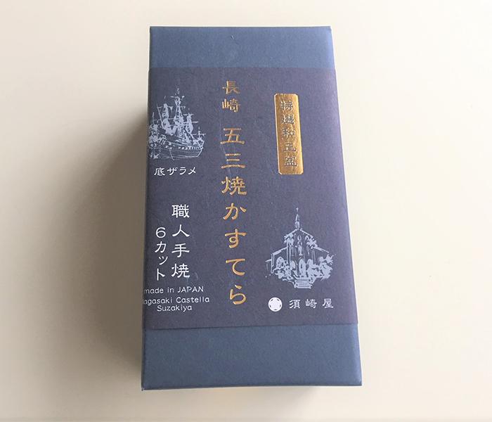 須崎屋の五三焼カステラ