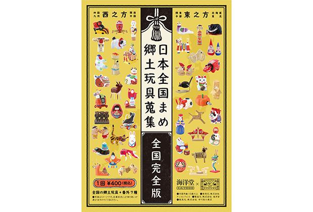 ガチャガチャ「日本全国まめ郷土玩具蒐集」の全国完全版