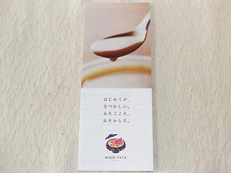 みなさん「みそポタ」って聞いた事ありますか? その名もMISO POTA KYOTOという京都のお店が作ったスープです。