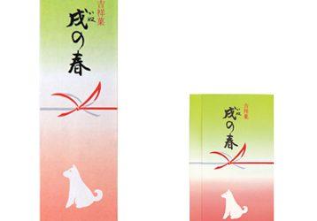 吉祥菓「戌の春」/鶴屋吉信