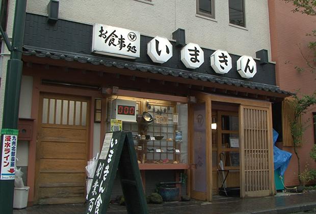 多くの来訪客により新たなクルマや人の流れを作った店が、今回訪れた「いまきん食堂」だ。