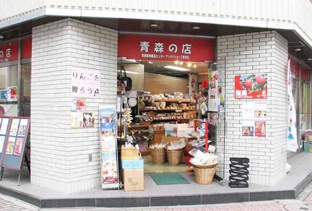 青森県特産品センター 東京店