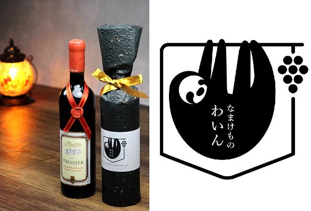 赤ワインは、黒地の和紙に金を散らしたシックな包装。白ワインは、淡い彩りが入った白地の和紙でラッピング。