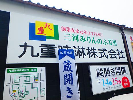 愛知県の碧南市にある九重味醂さんで蔵開きのイベントへ行ってきました。