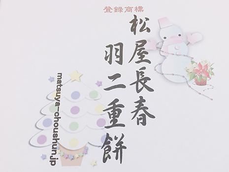 京菓子司 松屋長春