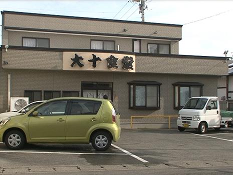 今回訪れた青森県平川市の「大十食堂」