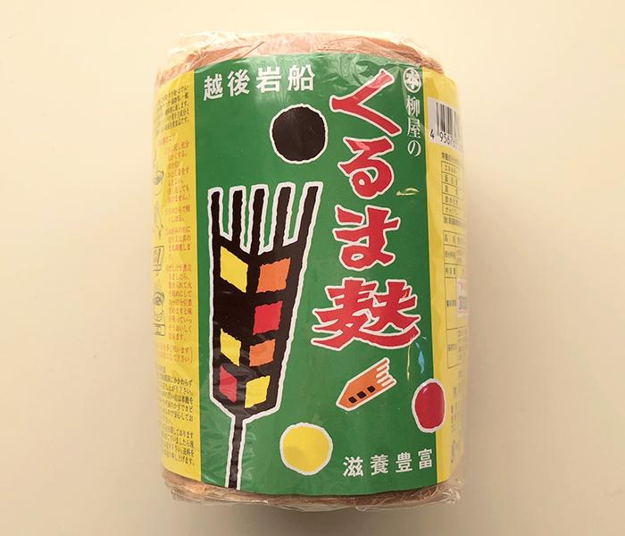 くるま麩/有限会社 柳屋