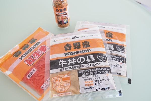 おうちで手軽に、でもしっかり食べたいというときに大助かりしている「吉野家冷凍牛丼の具」をご紹介します。