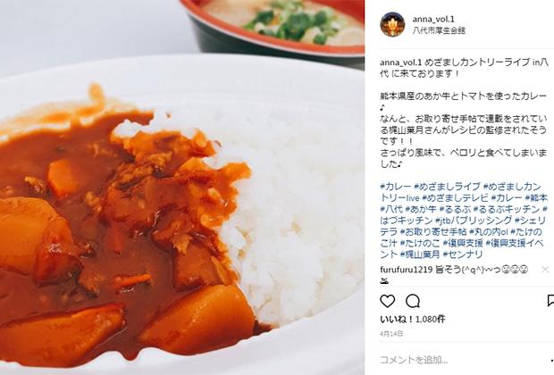 熊本県産のあか牛とトマトを贅沢に使った、ごろごろ野菜が嬉しい「あか牛とトマトのカレー」