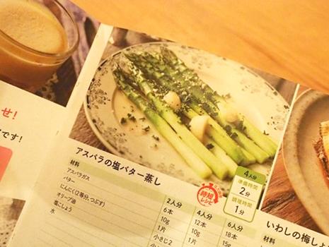レシピの前菜コーナー掲載の「アスパラの塩バター蒸し」
