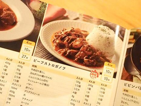 150ものレシピを内蔵