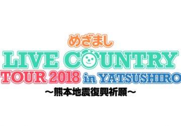 熊本県八代市にて『めざましLIVE COUNTRY TOUR 2018 in YATSUSHIRO~熊本地震復興祈願~』が開催!