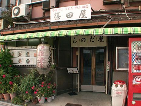 今回訪問した「篠田屋」は、そんな三条京阪出口の真ん前にある