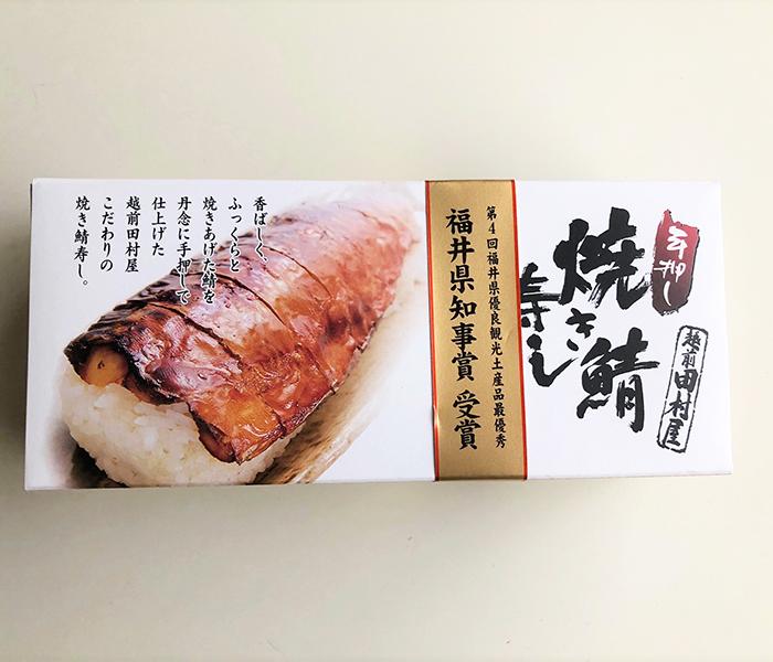 手押し焼き鯖寿司/株式会社越前水産(越前田村屋)