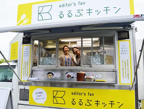 料理研究家 梶山葉月さんとるるぶキッチンがコラボしたるるぶキッチンカー