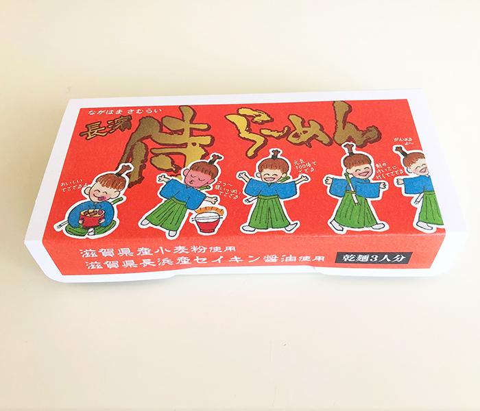 長濱侍らーめん/セイキン商事株式会社