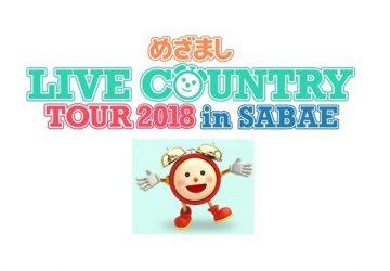 2018年6月9日(土)は福井県鯖江市へ!『めざまし LIVE COUNTRY TOUR 2018 in SABAE』開催!