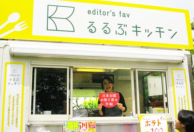 『日本全国お取り寄せ手帖』連載中の梶山さんがいらっしゃる「るるぶキッチン」のキッチンカー!