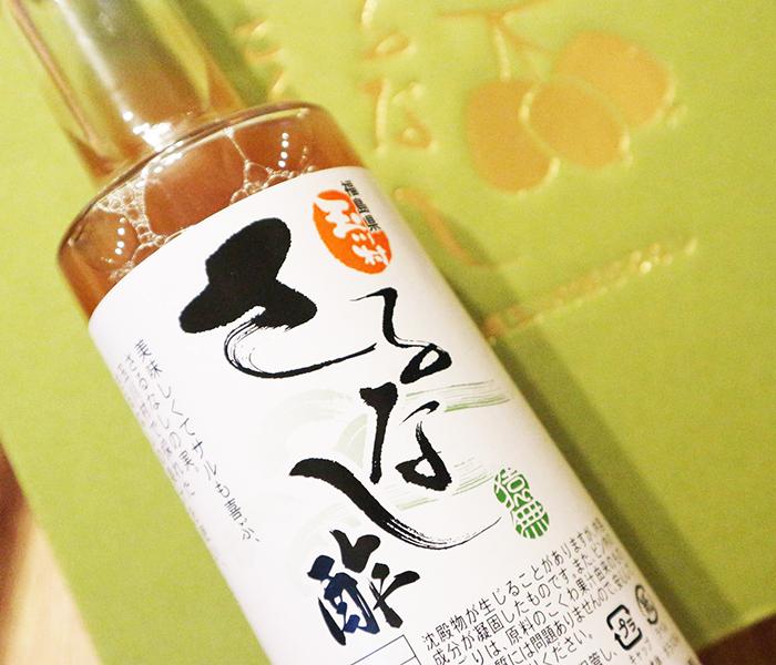 さっぱり味のさるなし酢/玉川村生産物直売所こぶしの里