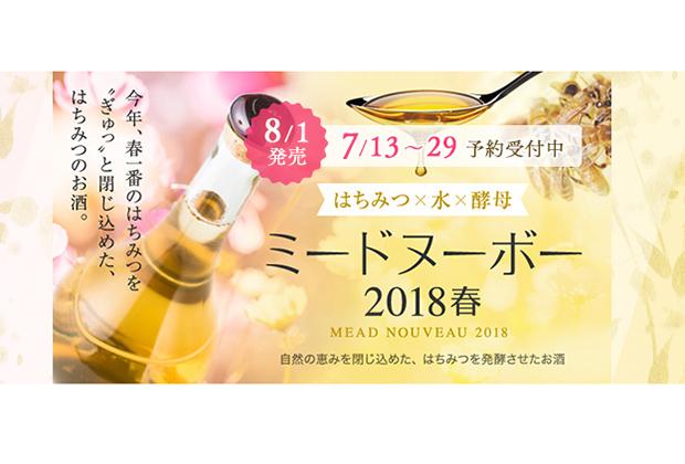 オリジナルの蜂蜜酒「ミードヌーボー2018」を8月1日から数量限定で一般発売します