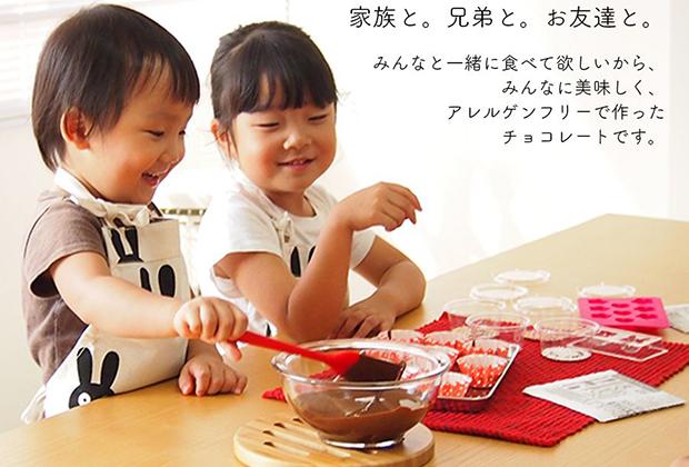 アレルゲンフリーチョコレートとは、食物アレルギーを引き起こす可能性のある、特定原材料等27品目を含む原材料を一切使わないチョコ―レートです