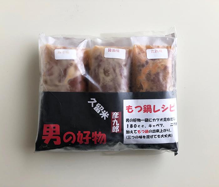 「男の好物」ホルモン煮込み/ゆず商店株式会社