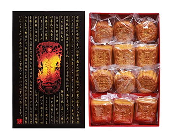 ミニ月餅4種12個 / 重慶飯店