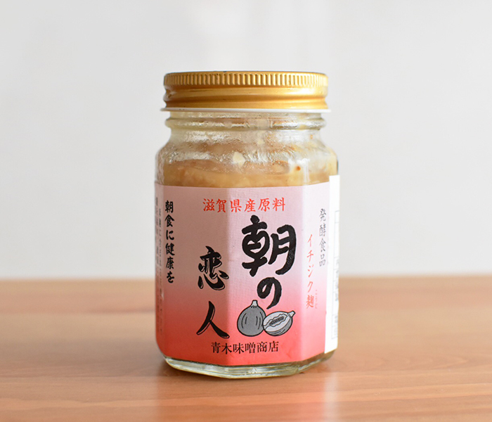 いちじく麹 朝の恋人/青木味噌商店