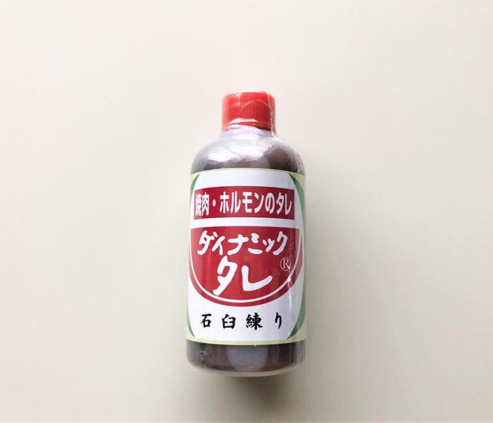 ダイナミックタレ/ダイナミック食品株式会社