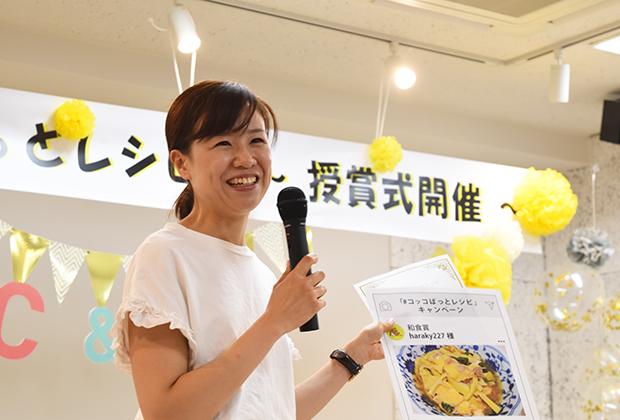 「#コッコぱっとレシピ」キャンペーンに寄せられたレシピの授賞式が8月24日に行われました