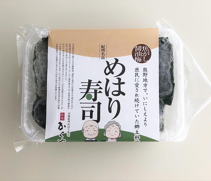 めはり寿司/熊野の里株式会社