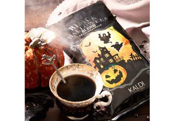コーヒーで味わう、大人のハロウィン! カルディならではのハロウィン限定こだわりの焙煎コーヒー豆