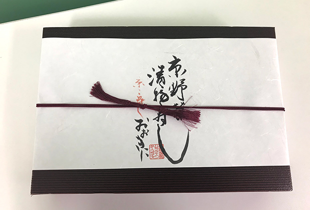 第1回目の今回は京都のお寿司やさん、「おおきに」の「京野菜漬物寿司」です