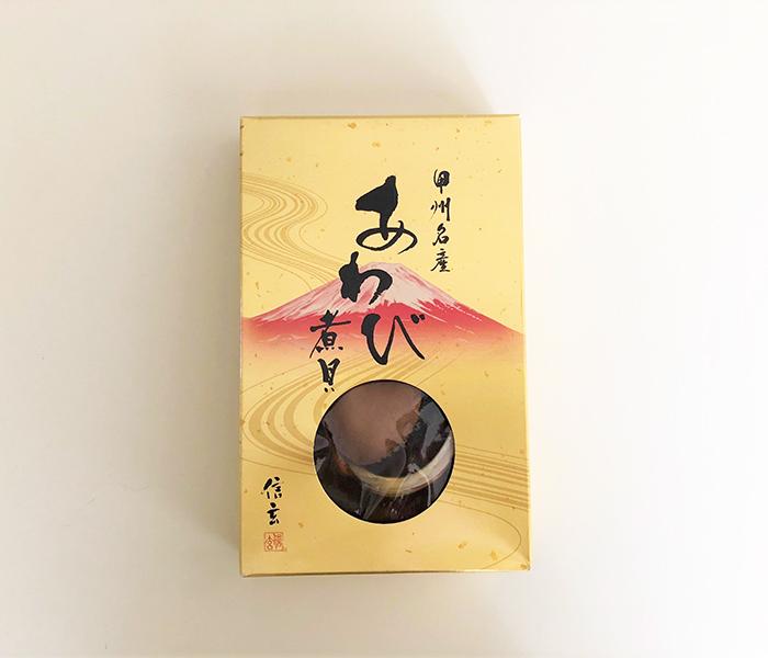殻付あわび煮貝(肝付)/信玄食品株式会社