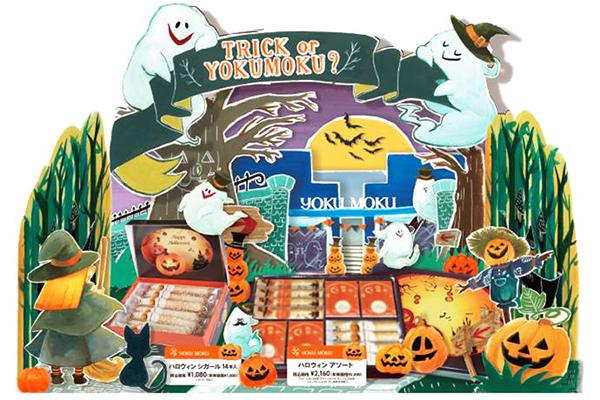 「TRICK or YOKUMOKU ??」 みんな大好き定番シガールもハロウィン限定パッケージで登場!