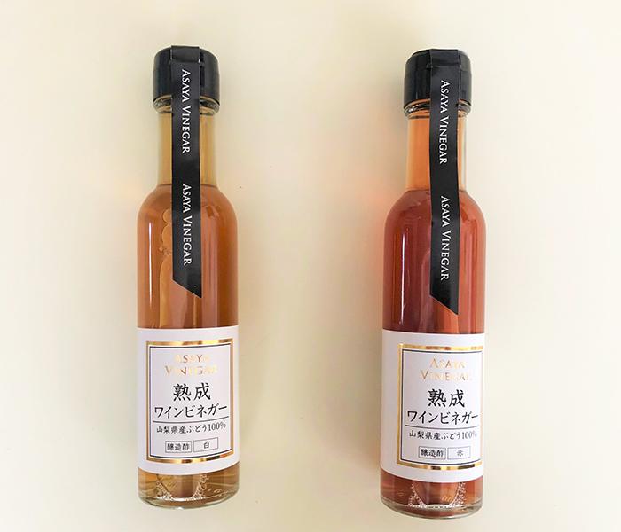 熟成ワインビネガー 白・赤/アサヤ食品株式会社