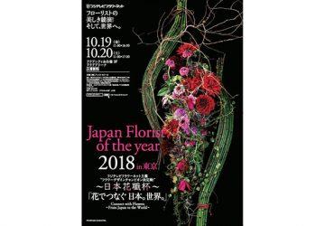 Japan Florist of the year 2018 (第11回日本花職杯) フラワーデザインチャンピオン決定戦開催!