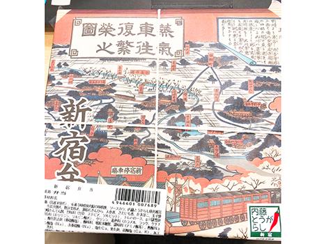 東京といえば「東京弁当」が有名だが、新宿弁当も侮れない旨さだ