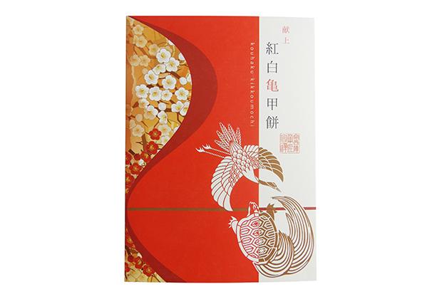紅白亀甲餅(こうはくきっこうもち)/京西陣菓匠宗禅公式オンラインショップ