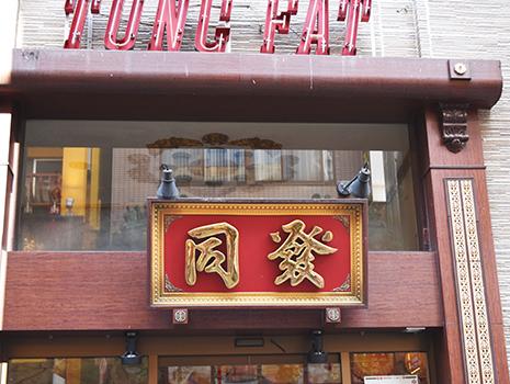 明治創業、100年以上の歴史がある、横浜中華街の名店中華菜館「同發」の作るココナッツサンド(香麻椰茸夾心餅)を紹介します