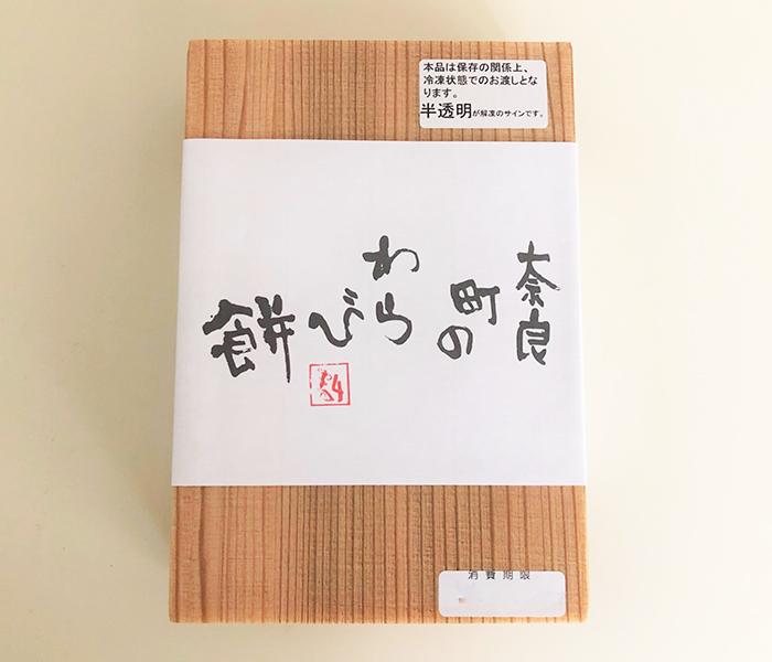 奈良町のわらび餅/中西与三郎