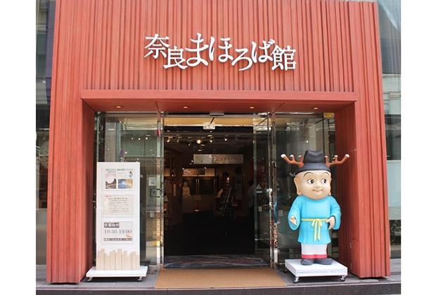 奈良まほろば館外観