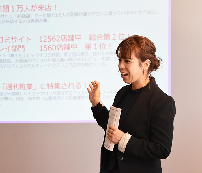 藤岡由起子/株式会社モルティー 代表取締役、美容研究家