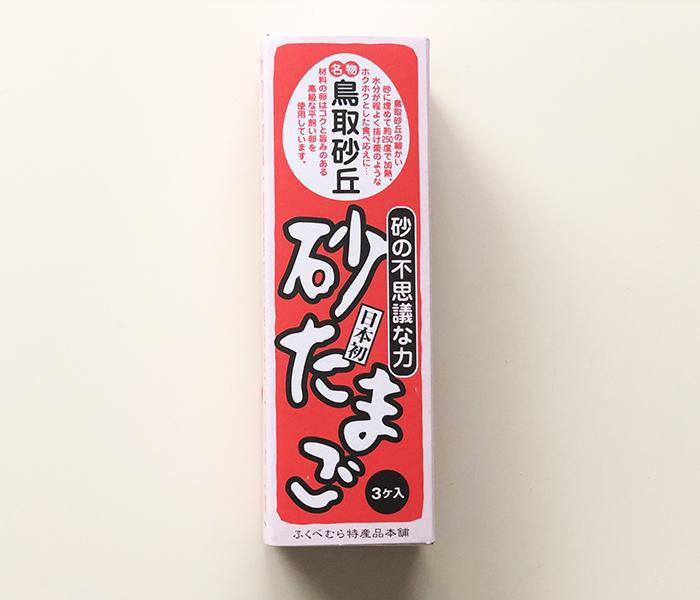 砂たまご/有限会社ふくべむら特産品本舗