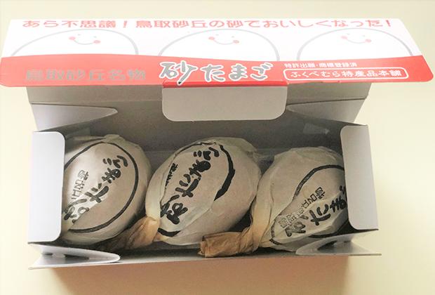 蓋をあけると、鳥取県の因州和紙で包んだ卵が3つ