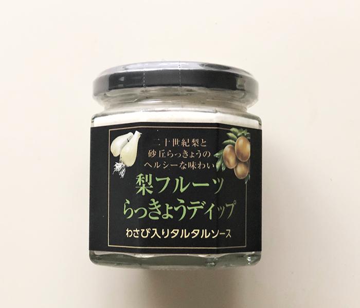 梨フルーツらっきょうディップ(わさび入りタルタルソース)/有限会社 田畑商店