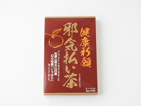 ちょっとふしぎでありがたい名前は、和歌山県北山村特産の柑橘「じゃばら」から