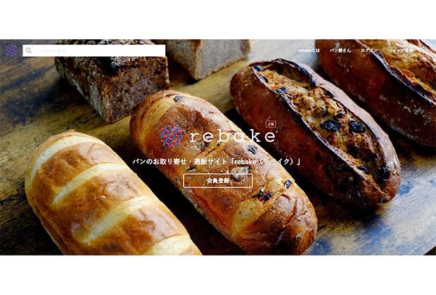 地域のおいしいパンを遠くの人でも手に届くようにすると同時に、パンの廃棄、ひいてはフードロスをなくす為の取り組みを行っている「rebake(リベイク)」をご紹介します