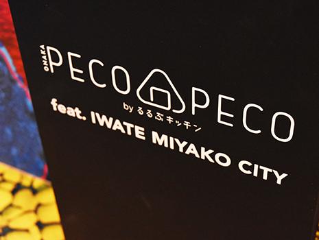 築地に新しい形の地方物産のプロモーションスポット「OANAKA PECO PECO byるるぶキッチン」が3月13日(水)にグランドオープンしました